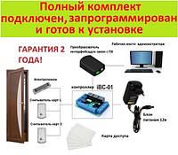 Полный комплект системы  контроля  доступа и учёта рабочего времени по карточкам
