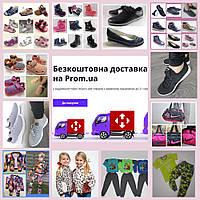 Детская, подростковая обувь и одежда, БЕСПЛАТНАЯ ДОСТАВКА! Приятных покупок!