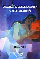 Словарь символики сновидений - Жорж Ромэ (978-5-89353-473-3)