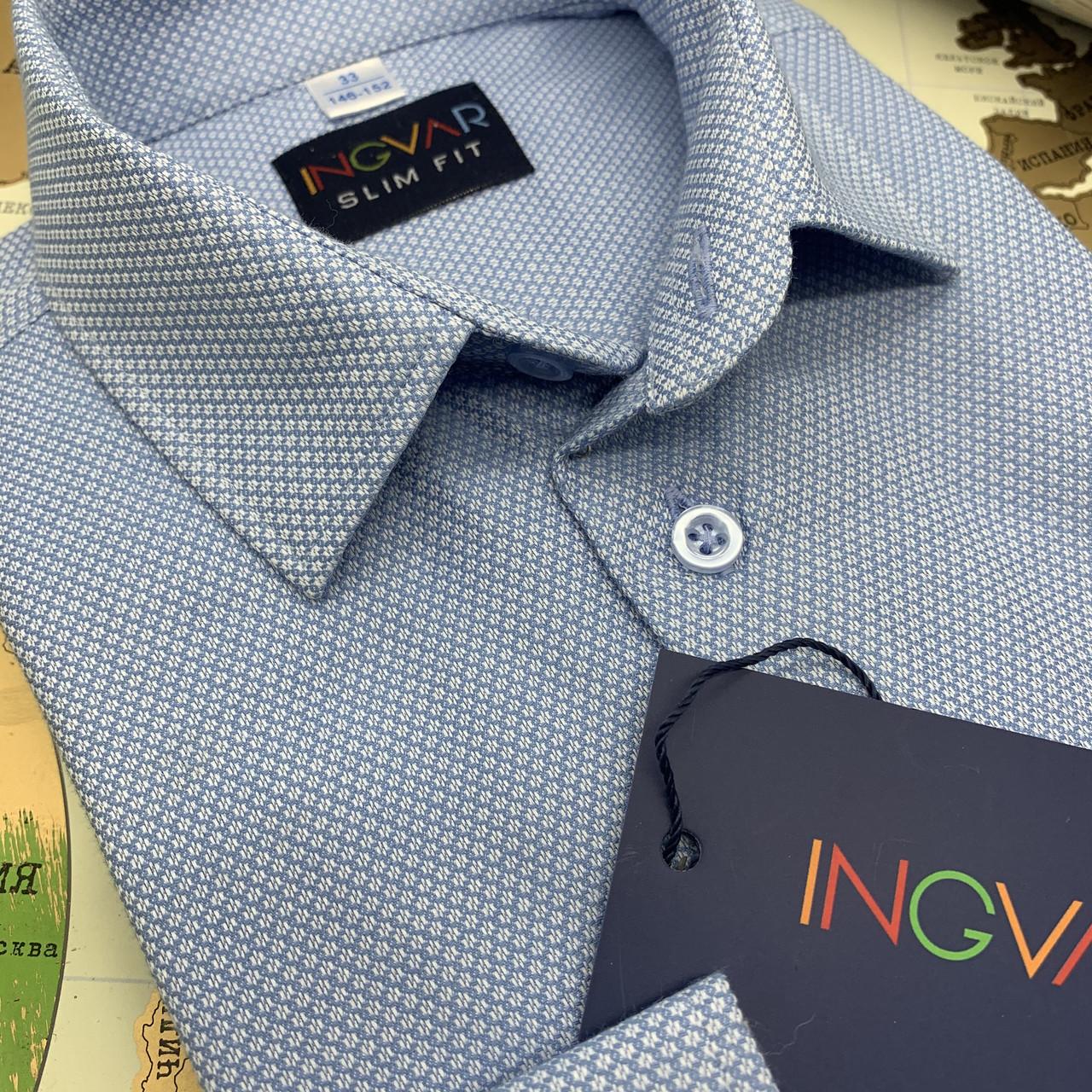 Рубашка детская голубая структурная 2429. INGVAR