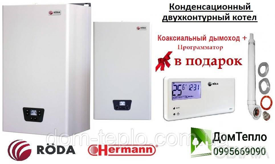 Котел конденсационный Roda Micra 35 KR одноконтурный