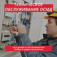 Техническое обслуживание ОСМД
