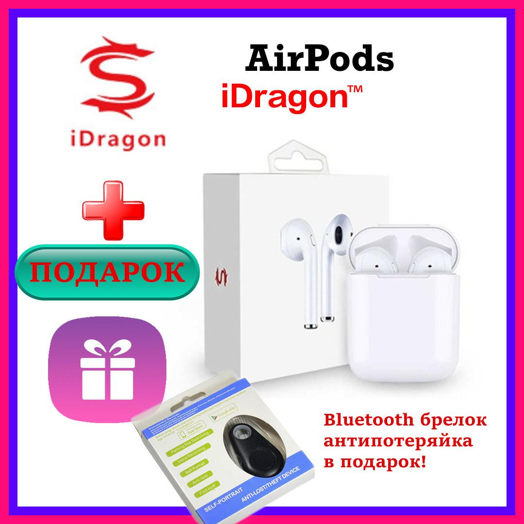 Беспроводные наушники iDragon Afun-X TWS  +подарок Bluetooth брелок антипотеряйка
