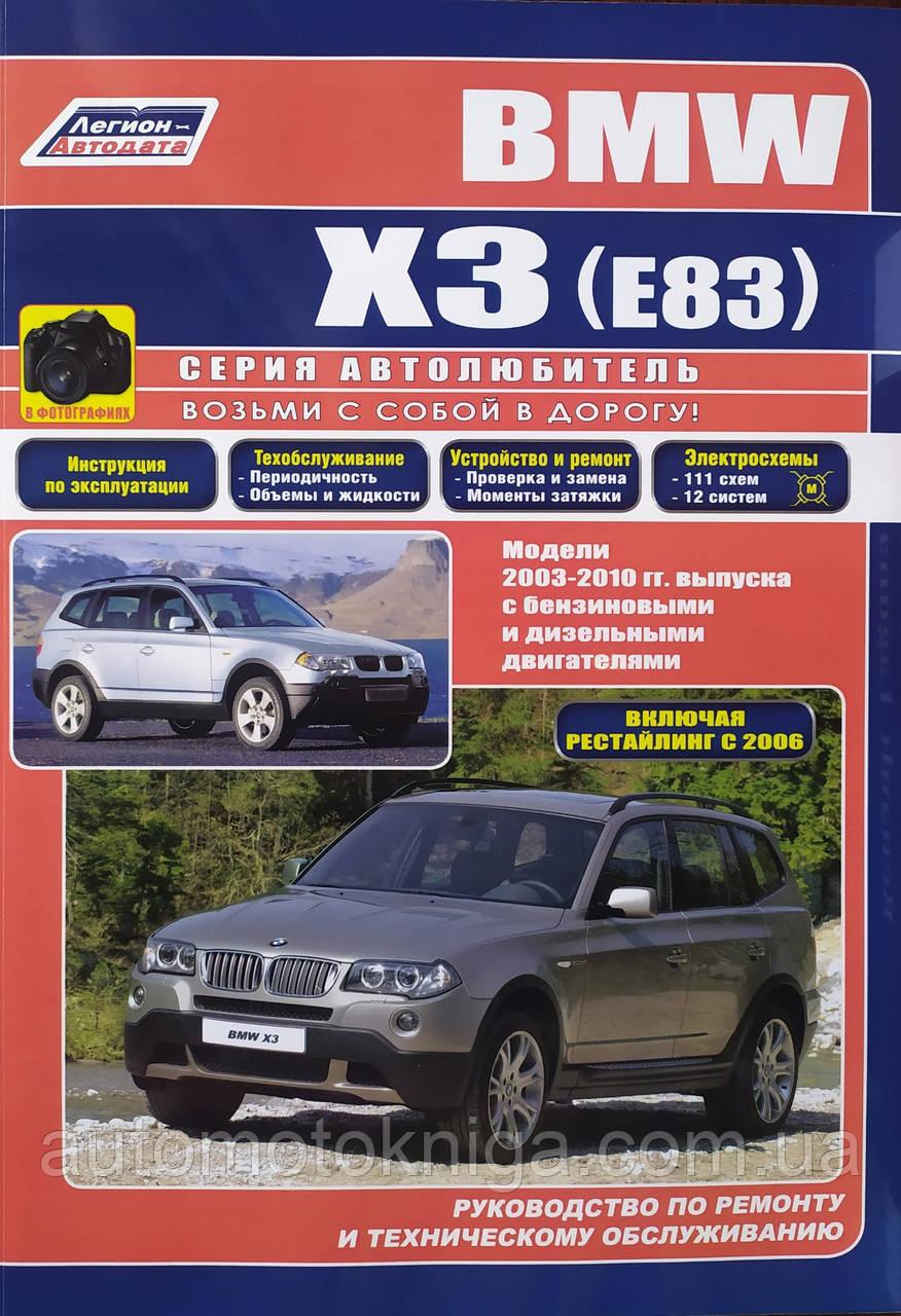 BMW X3 (E83)   Модели 2003-2010 гг. выпуска   Бензин • дизель   Руководство по ремонту