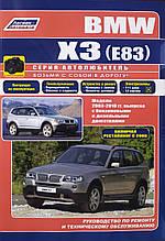 BMW X3 (E83) Моделі 2003-2010 рр. випуску Бензин • Керівництво по ремонту дизель