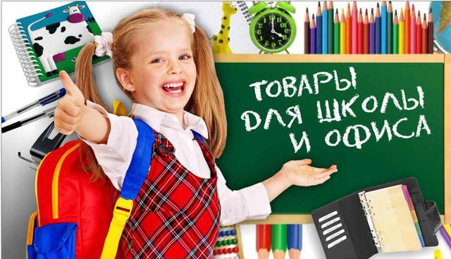 Товары для школы, детского сада и офиса.
