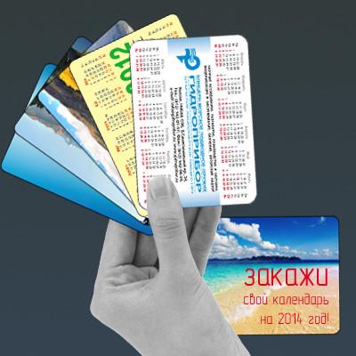 Печать карманных календариков в в Днепре