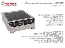 Плита індукційна Hendi 239711, фото 2