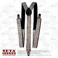 Серебристые подтяжки для брюк с люрексом