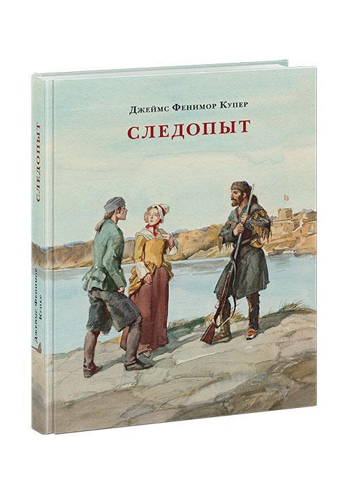 Следопыт, или На берегах Онтарио Купер Д.Ф.; Пер. с англ. ; ил. А. З. Иткина