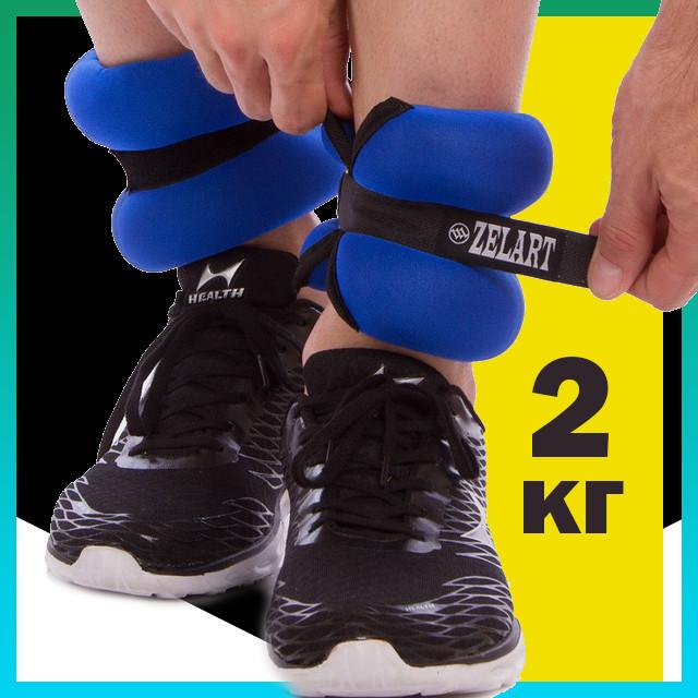 Обважнювачі для рук і ніг 2 кг манжети для рук і ніг по 2 кг вантажі на ноги і руки (підійдуть для бігу)