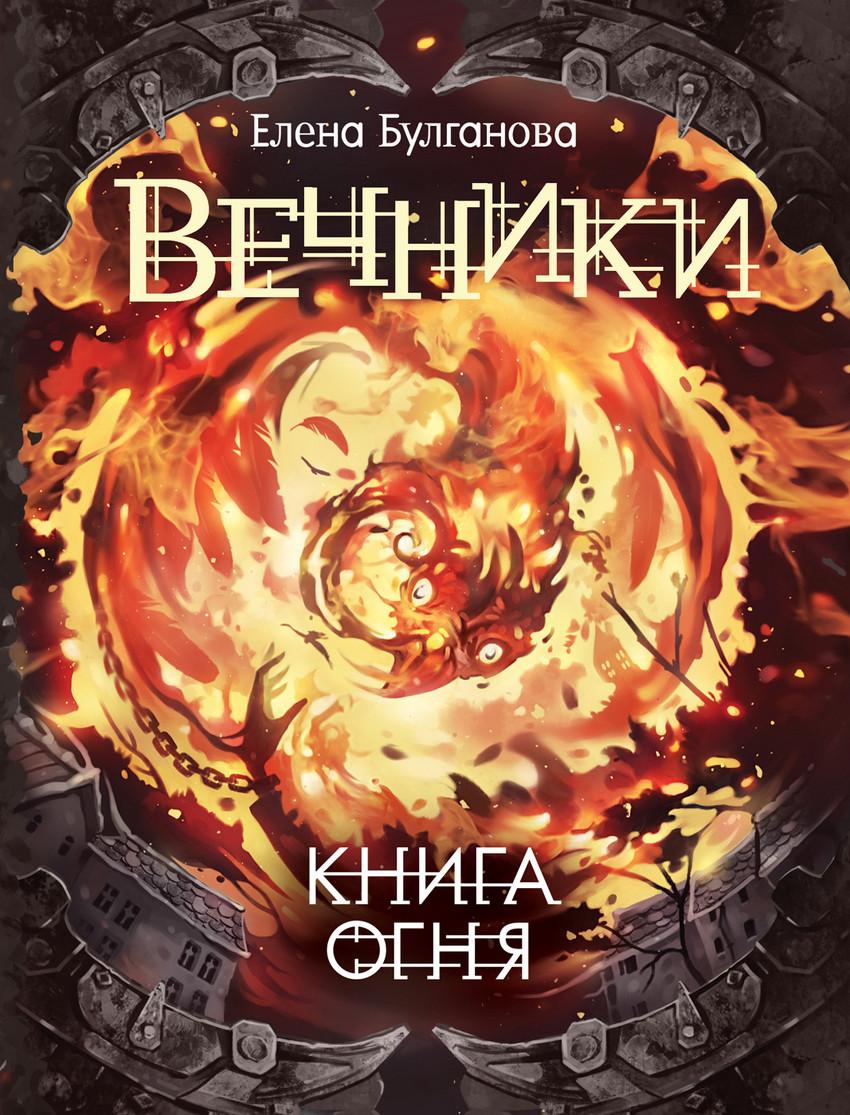 Вечники. Книга огня. Книга 2 Булганова Е.