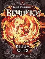 Вечники. Книга огня. Книга 2 Булганова Е., фото 1