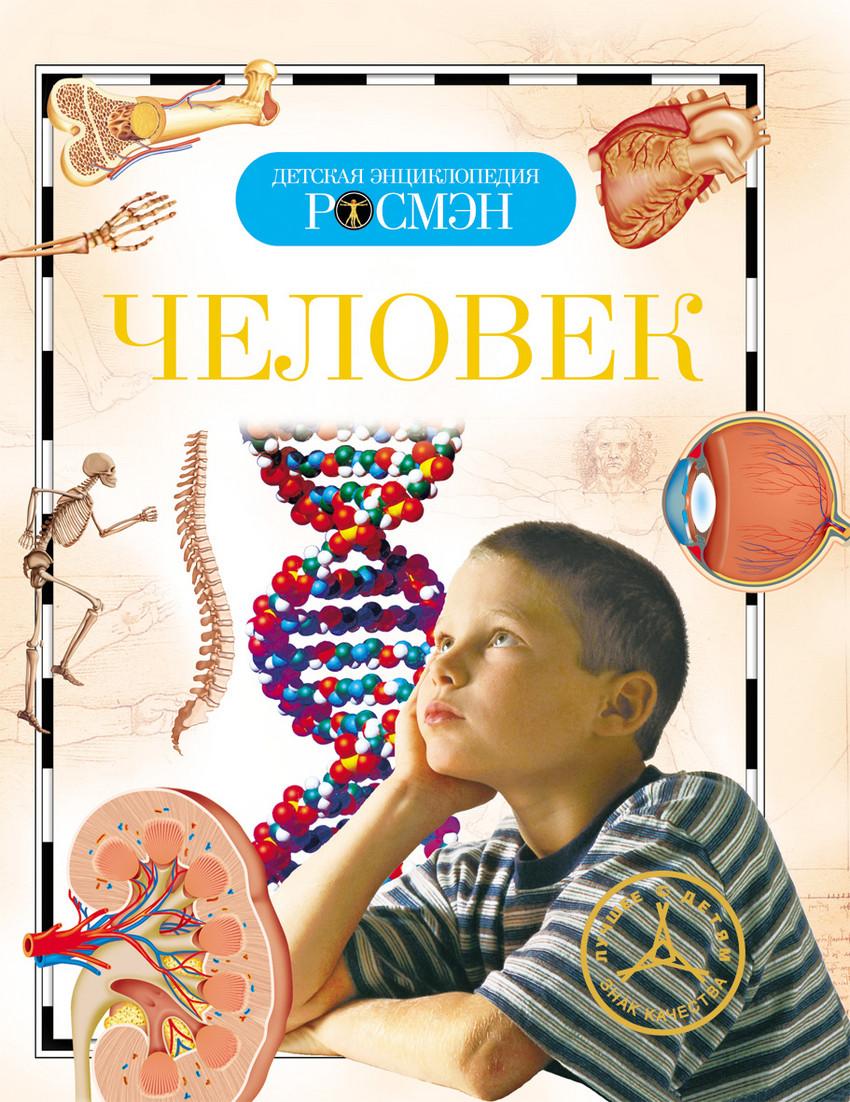 Человек Лукьянов М.О., Малофеева Н.Н., Сергеева Л.С., Этинген Л.Е.