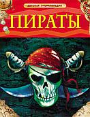 Пираты Крисп П.