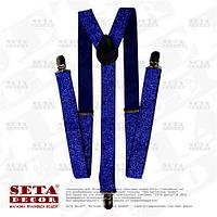 Синие подтяжки для брюк с люрексом