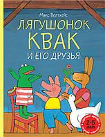 Лягушонок Квак и его друзья Велтхейс Макс