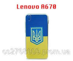 Чехол силікон (Герб Ураїни) Lenovo A670 тех.пак