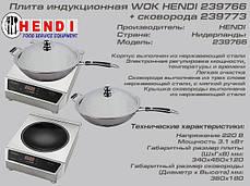 Плита індукційна WOK Hendi 239766, фото 2