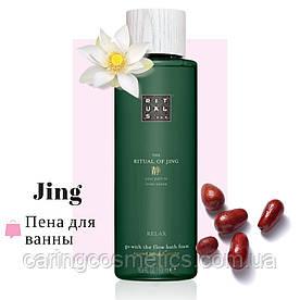 """Rituals. Пена для ванны """"Jing"""". 500 мл. Производство Нидерланды"""