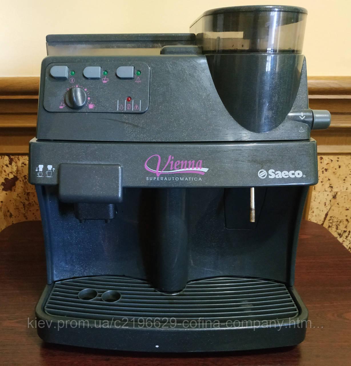 Saeco Vienna Superavtomatica автоматическая кофемашина (с пробегом)