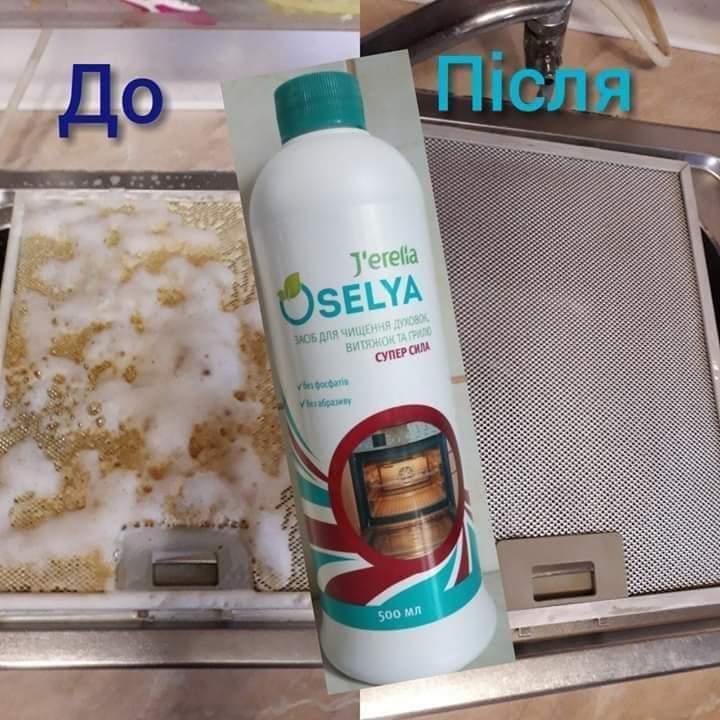 Засіб для чищення духовок витяжок грилю Джерелия Джерелія Jerelia Oselya Оселя Средство для чистки духовки