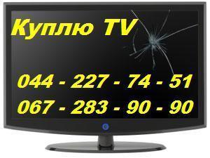 Куплю ЖК (LCD) та плазмові телевізори на запчастини