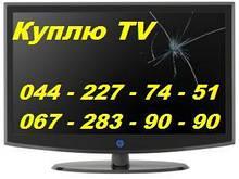 Куплю ЖК (LCD) и плазменные телевизоры на запчасти