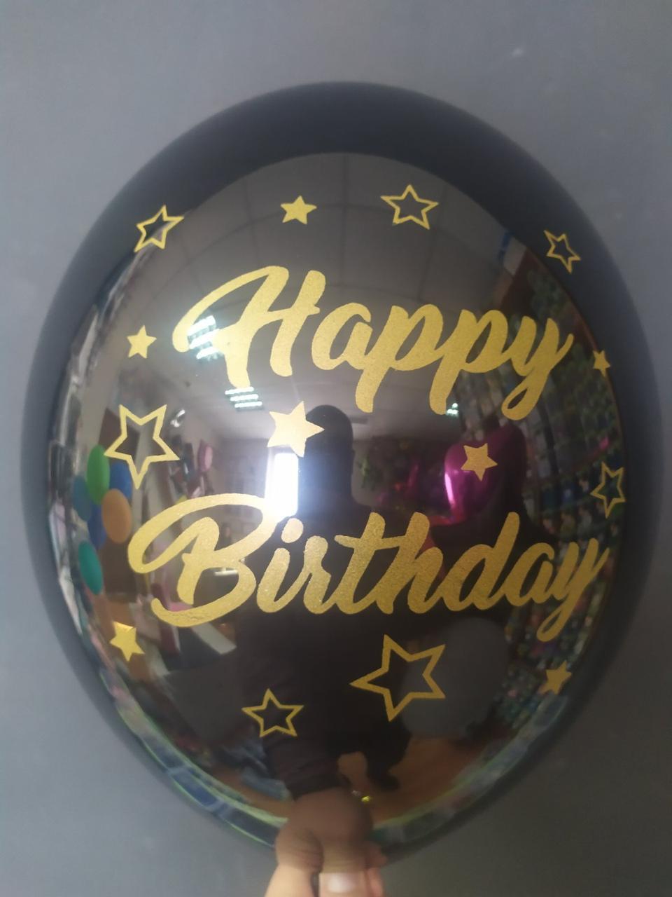 """Латексна кулька з малюнком Happy Birthday чорний 12"""" 30см Belbal 025 ТМ """"Star"""""""