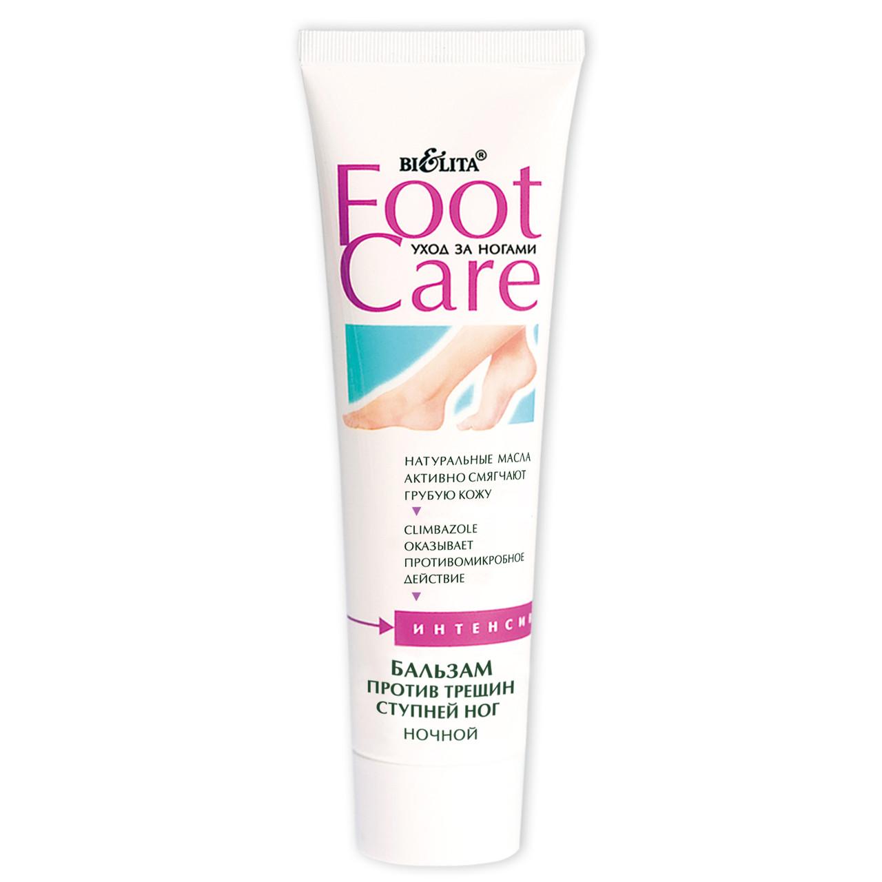 Бальзам против трещин ступней ног ночной Bielita Foot Care 100 мл