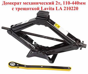 Домкрат механический ромбовидный 2 т, 110-440 мм, домкрат винтовой 2т, Lavita LA 210220, ручка с трещоткой.