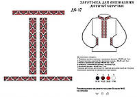 Заготовки сорочек под вышивку для мальчика от 6 до 12 лет