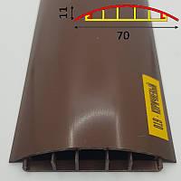 Профиль для защиты напольной проводки на самоклеющейся основе 70 мм 2,7 м Коричневый, фото 1