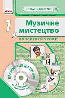 Музичне мистецтво. 7 кл. Інтерактивний урок з CD диском. Конспекти уроків Укр Ранок 229647, КОД: 1486404