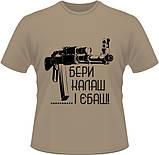 """Стильна футболка """"Бери калаш"""", фото 2"""