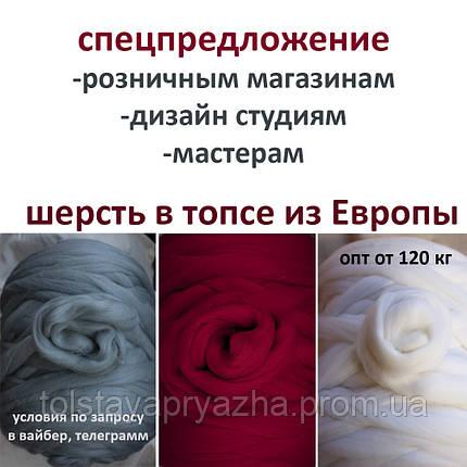 Опт шерсть меринос (Европа), фото 2