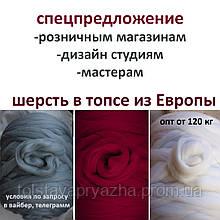 Опт шерсть меринос (Европа)