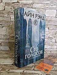 """Книга """"Сто голосов"""" Айн Рэнд"""