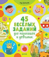 45 веселых заданий для мальчишек и девчонок