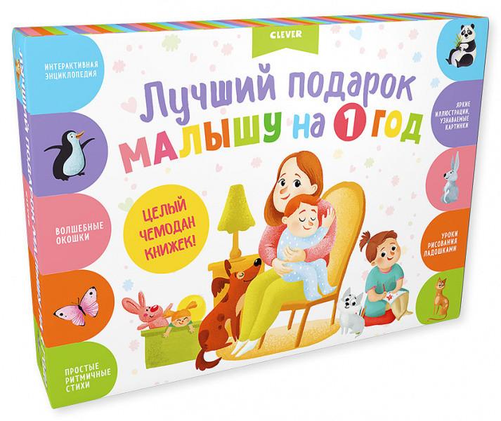 Лучший подарок малышу на 1 год. Комплект из 4 книг