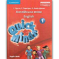 Підручник Англійська мова 1 клас Quick Minds Pupil's Book Авт: Пухта Г. Вид: Лінгвіст