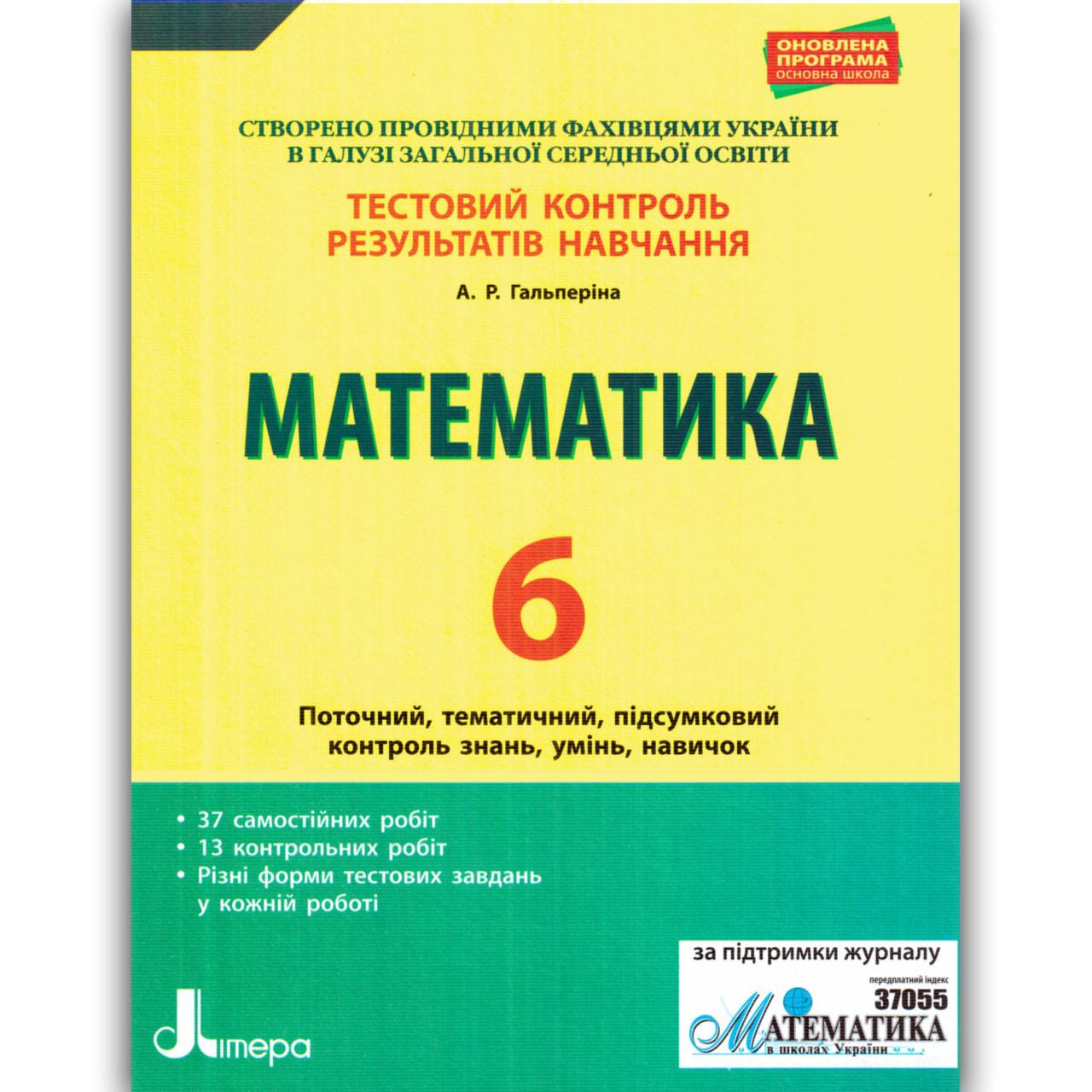 Тестовий контроль Математика 6 клас Авт: Гальперіна А. Вид: Літера