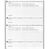 Тестовий контроль Математика 6 клас Авт: Гальперіна А. Вид: Літера, фото 3