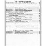 Тестовий контроль Математика 6 клас Авт: Гальперіна А. Вид: Літера, фото 7