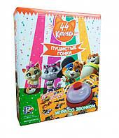 Игра со звонком Vladi Toys 44 Cats. Пушистые гонки VT8010-05 рус КОД: VT8010-05