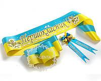 Желто голубая лента первокласснику в наборе