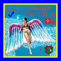 Надувной матрас плот Intex Крылья Ангела 251 * 160 см