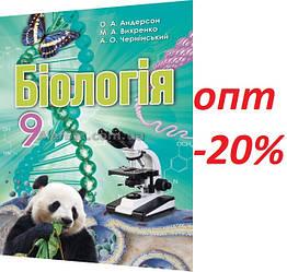 9 клас / Біологія. Підручник / Андерсон, Вихренко / Школяр
