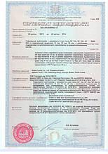 Сертификат соответствия - гофро трубопровід