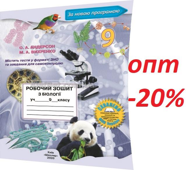 9 клас / Біологія. Робочий зошит до підручника (2020) / Андерсон, Вихренко / Школяр